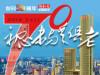 湖南日报推出创刊70周年纪念特刊
