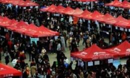 人社部:国企要连续两年扩大高校毕业生招聘规模