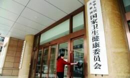 国家卫健委:严防境外疫情输入和境内疫情反弹