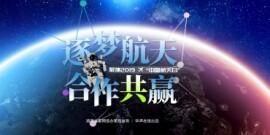 逐梦航天 合作共赢——聚焦中国航天日