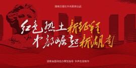 【专题】红色热土新征程 中部崛起新湖南