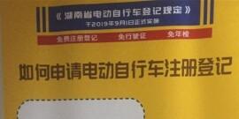 湖南电动自行车9月1日起可上牌