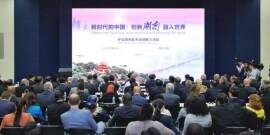 [一周湖南]外交部向全球推介湖南
