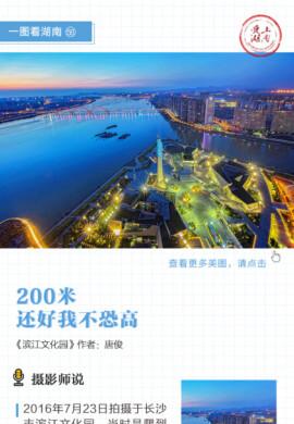 一图看湖南丨滨江文化园:湘江与浏阳河畔的城市新名片