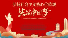 共筑中国梦|2020年全国原创网络视听节目优秀作品展播