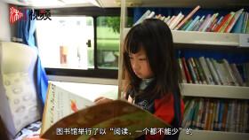 """""""轮子上的图书馆""""——流动图书车开进校园"""