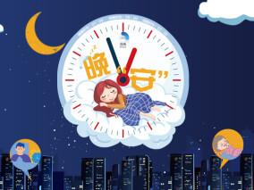 卷首语丨别让一夜好梦成奢望