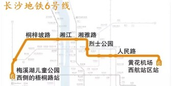 [一周湖南]湖南端午旅游收入排全国第二 长沙地铁6号线东、西段主体动工