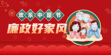【专题】欢乐中国节 廉政好家风