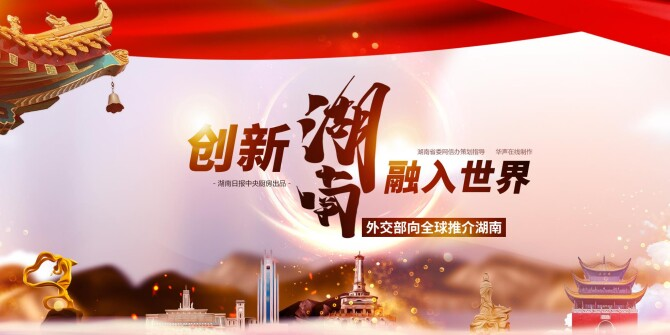 【专题】创新湖南 融入世界——外交部向全球推介湖南