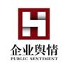 中国企业舆情