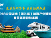 华声直播>>2018中国旅游装备制造业发展报告研讨会