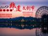 """华声直播>>""""中国公益慈善项目大赛・非遗文创专题评选""""颁奖典礼"""