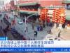 """长沙再登""""中国十大美好生活城市"""""""