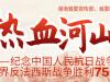 热血河山——纪念中国人民抗日战争暨世界反法西斯战争胜利75周年
