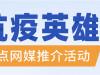 2020全国抗疫英雄海南行暨海南自贸港全国重点网媒推介活动