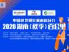 华声直播>>吹响节水号!2020湖南(秋季)百公里出征