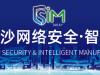 创新引领 智造未来——2020长沙网络安全·智能制造大会