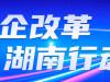国企改革 湖南行动