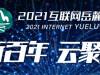 智链新百年 云聚新高地 - 2021互联网岳麓峰会