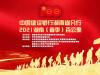 """直播回顾>>""""闪耀的足迹""""2021湖南(春季)百公里启动"""