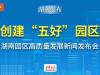"""华声直播>>创建""""五好""""园区——湖南园区高质量发展新闻发布会"""
