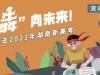 """华声直播>>"""" 犇""""向未来!直击2021年湖南新高考"""