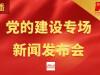 直播回顾>>湖南省庆祝建党100周年系列发布会党的建设专场举行