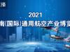 直播回顾>>2021湖南(国际)通用航空产业博览会