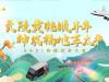 华声直播>>炎陵黄桃顺丰年,神农福地享太平——2021炎陵黄桃大会