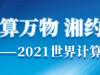 计算万物 湘约未来——2021世界计算大会