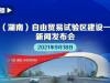 直播回顾>>中国(湖南)自由贸易试验区建设一周年新闻发布会