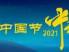 网络中国节·2021中秋