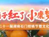 石门橘子红了 小康梦想圆了 2021第二十一届湖南石门柑橘节暨文化旅游季