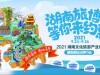 直播回顾>>2021湖南文化旅游产业博览会开幕式