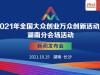 """直播回顾>>2021年全国""""双创""""周湖南分会场新闻发布会"""