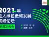 直播回顾>>2021年亚太绿色低碳发展高峰论坛新闻发布会
