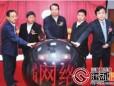 湖南首届网络文化节开幕