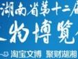 湖南文物(国际)博览会