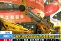 湖南:工程机械推动制造业高质量发展