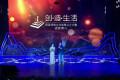 首届湖南省文化创意设计大赛颁奖典礼