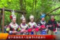 綏寧苗族四月八姑娘節5月底舉行