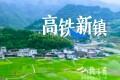 视频|北斗溪文旅小镇:瑶乡嬉行 北斗溪居
