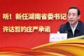 聽!新任湖南省委書記許達哲的莊嚴承諾