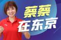 """蔡蔡在东京vlog⑦丨欢迎来到奥林匹克""""码字""""大赛现场"""