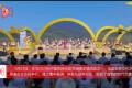 全國農民文化藝術展演在長沙縣舉行