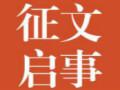 """""""四十年来家国""""征文启事"""
