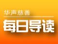 发挥中国家庭慈善基金会的社会功能