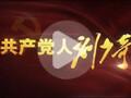 《共产党人刘少奇》短视频