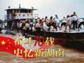 1998·湖南抗击特大洪涝灾害